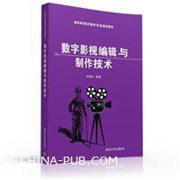 数字影视编辑与制作技术