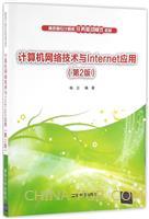 计算机网络技术与Internet应用(第2版)