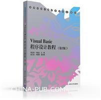 Visual Basic程序设计教程(第2版)
