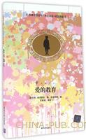 爱的教育(名著双语读物・中文导读+英文原版)