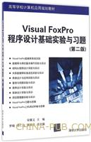 Visual FoxPro程序设计基础实验与习题(第二版)