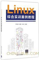 Linux综合实训案例教程