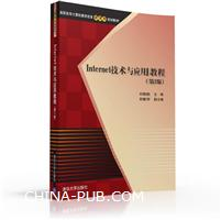 Internet技术与应用教程(第2版)