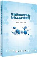 生物质纳米材料的制备及其功能应用