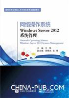 网络操作系统Windows Server 2012系统管理