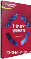 Linux管理与应用