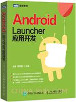 Android Launcher应用开发