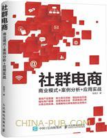 社群电商:商业模式+案例分析+应用实战(china-pub首发)