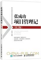 张成功项目管理记(第2版)