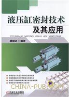液压缸密封技术及其应用