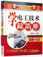 学电工技术超简单(全新升级版)