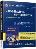 LTE小基站优化:3GPP演进到R13