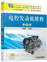 电控发动机维修第2版