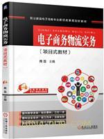 电子商务物流实务(项目式教材)