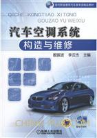汽车空调系统构造与维修