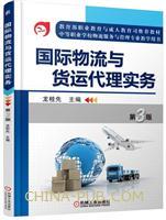 国际物流与货运代理实务  第3版