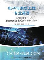 电子与通信工程专业英语
