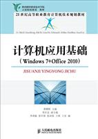 计算机应用基础(Windows 7+Office2010)