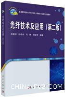 光纤技术及应用