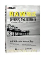 RAW格式数码照片专业处理技法(Photoshop CS6/CC版)