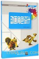 动画角色设计 动画专业系列教材