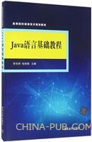 Java语言基础教程 高等院校信息技术规划教材