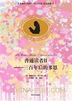 普通读者II――三百年后的多恩 名著双语读物.中文导读+英文原版