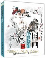 中国画技法入门100问:花鸟鱼虫