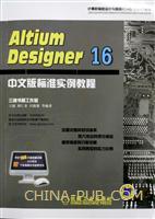 Altium Designer 16中文版标准实例教程