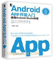 (特价书)Android APP开发入门:使用Android Studio环境