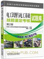 电工识图与电工基础技能鉴定考核试题库 第2版
