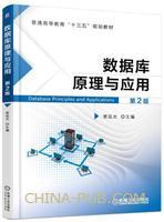 数据库原理与应用 第2版
