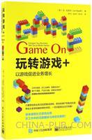 玩转游戏+:以游戏促进业务增长