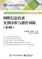 网络信息检索实例分析与操作训练(第2版)