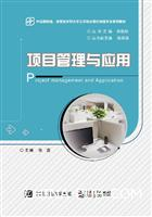 项目管理与应用