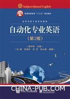 自动化专业英语(第2版)