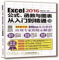 Excel 2016公式、函数与图表从入门到精通