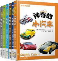 [套装书]神奇的小汽车+神奇的大卡车+神奇的摩托车+神奇的火车+神奇的船舶+神奇的飞机(全彩精装)(6册)
