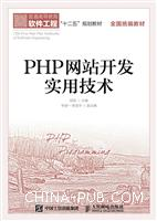 PHP网站开发实用技术