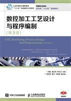 数控加工工艺设计与程序编制(第3版)