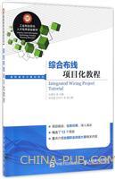 综合布线项目化教程