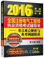 2016全国注册电气工程师执业资格考试辅导书―重点难点解析与典型例题精讲(发输变电专业)(第4版)