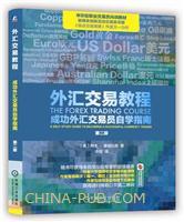 外汇交易教程:成功外汇交易员自学指南