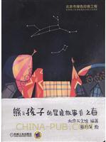 熊&孩子的星座故事书