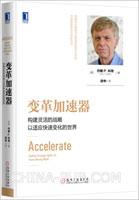 变革加速器:构建灵活的战略以适应快速变化的世界(平装)[图书]