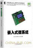 (特价书)嵌入式微系统