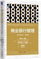 (特价书)商业银行管理(原书第9版・中国版)