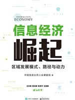 信息经济崛起――区域发展模式、路径与动力