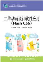 二维动画设计软件应用(Flash CS6)