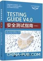 安全测试指南(第4版)
